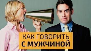 Как разговаривать с мужчиной, что бы он вас услышал? Психология отношений