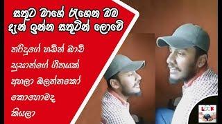Video Sathuta Mage | Baachi Susan | Cover By Tharindu Jayaweera download MP3, 3GP, MP4, WEBM, AVI, FLV Oktober 2018