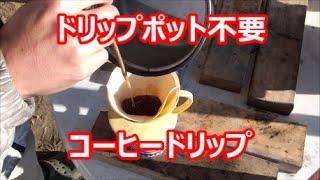 [ドリップポット不要]コーヒーをいれた!