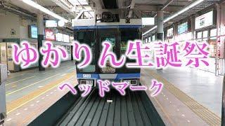 湘南モノレール・ゆかりん電車(Shonan Monorail)
