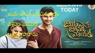 Jaya janaki nayaka movie review writen version watch online