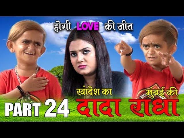 Khandesh ka DADA part 24 ???? ???? ?? ????? ?? ????????II Khandesh Comedy 2018 II