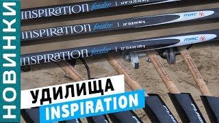 INSPIRATION FEEDER - уникальное и неповторимое фидерное удилища от Flagman! + КОНКУРС! [Subtitles]