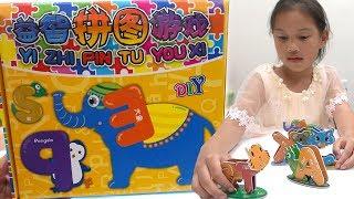 益智拼圖遊戲 動物立體造型 字母拼图游戏立体 儿童早教益智玩具手工制作DIY认知26个立体字母Sunny Yummy running toys 跟玩具開箱