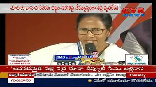 New Motor Vehicles Act will not be implemented in Bengal | Mamata Banerjee | CVR News