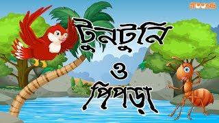 Tuntuni Veya Pipra   Thakurmar Jhuli   Panchatantra   Bangla Masallar   Bangla Cartoon