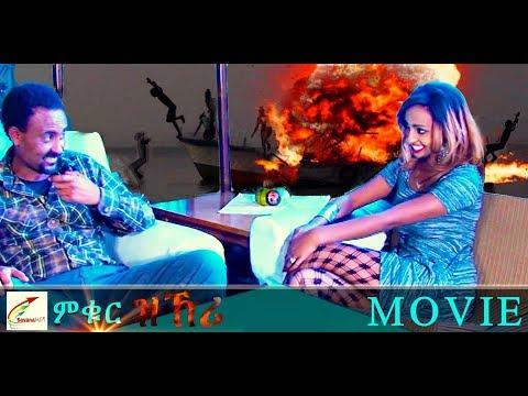 New Eritrean Movie 'Mukur Zkri' 2 a Film by Yasin A/Alim