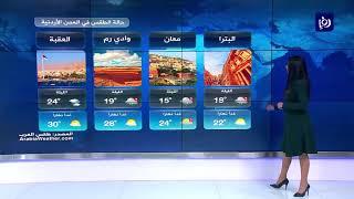 النشرة الجوية الأردنية من رؤيا 13-11-2019 | Jordan Weather