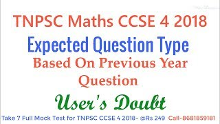 TNPSC Group 4 2018  Maths Expected Questions | TNPSC Maths In Tamil