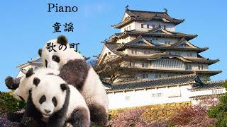 Piano 童謡 歌の町