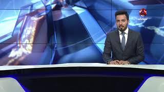 اخر الاخبار | 22 -03 -2018 | تقديم هشام الزيادي  | يمن شباب