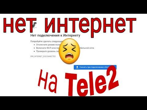 Как сделать БЕСПЛАТНЫЙ интернет ХАЛЯВА!!!!! НА Tele2