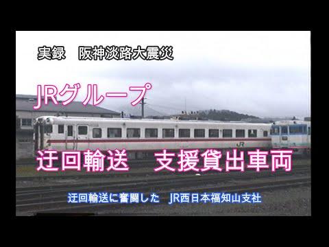 阪神淡路大震災【JRグループ支援車両】実録迂回輸送に奮闘したJR西日本 その7