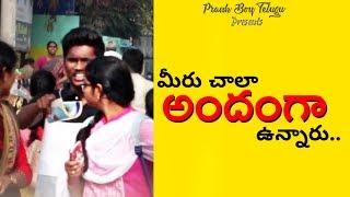 Miru Chala Andamga Unnaru || Comment Trolling Part 5 || Telugu Pranks || Prankboy Telugu