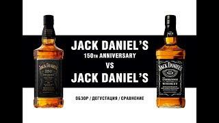 Какой Джек лучше?