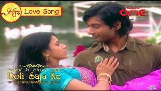 Doli Saja Ke l Daksha Anupama Love Theme