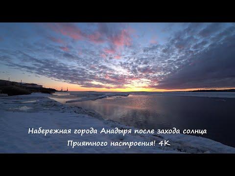 Набережная города Анадыря после захода солнца. 4К. Приятного настроения! Красота. Чукотка. Арктика.