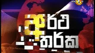Artha Tharka Sirasa TV 20.06.2018