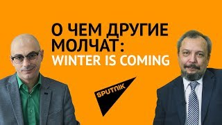 О чем другие молчат: winter is coming