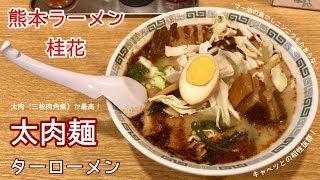 太肉麵(ターローメン)【一息くん#496】熊本ラーメン桂花