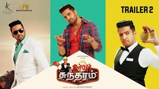 Server Sundaram Official Trailer 2|Santhanam|Vaibhavi|Version 2|#TrailerMix|Andro Editor X|AEX|