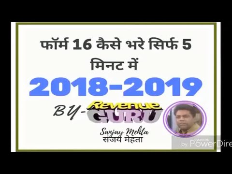 how to fill form-16 in 5 minutes AY-2018-19,  फॉर्म-16 भरे केवल 5  मिनट में