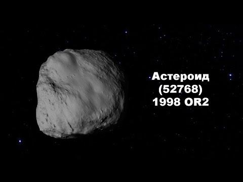 Download Астероид (52768) 1998 OR2: насколько он опасен для Земли