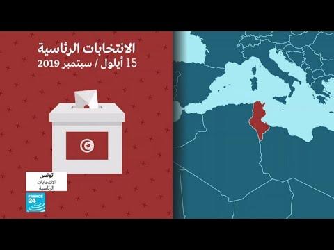 فيديو غرافيك عن الانتخابات الرئاسية التونسية 2019  - نشر قبل 2 ساعة