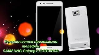 Не включается программно телефон Samsung Galaxy S II GT I9100(При включении телефон показывает заставку и снова уходит в рэбут и так бесконечно. Решение проблемы..., 2015-12-27T15:55:00.000Z)