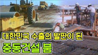대한민국 수출의 발판이 된 '중동건설 붐'…