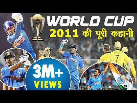 India : Winner of 2011 Cricket World Cup | MS Dhoni || Gautam Gambhir | Yuvraj Singh
