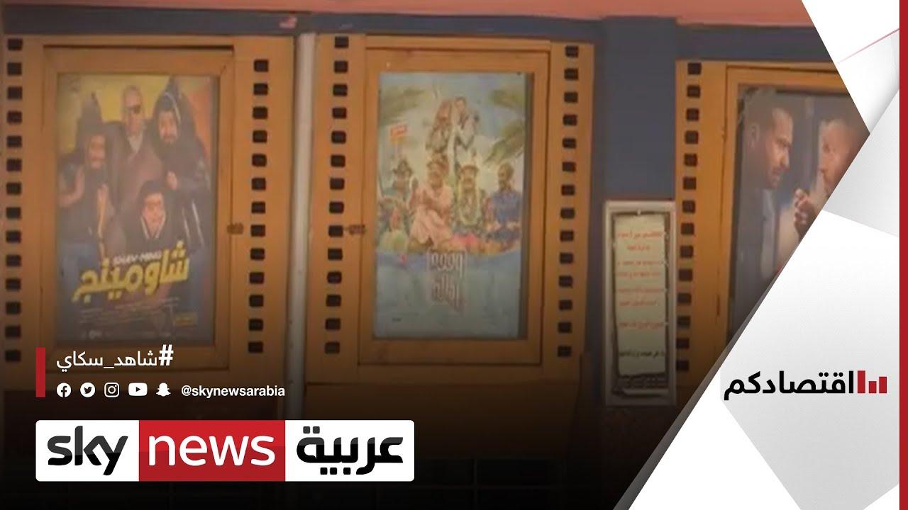 مصر.. إجراءات مواجهة كورونا تعصف بأفلام العيد |#اقتصادكم  - 15:55-2021 / 5 / 16