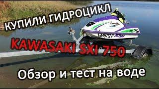 Стоячий гидроцикл Kawasaki sxi 750 - обзор и первый выезд