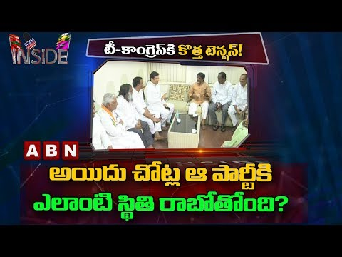 Focus on Congress Politics in Telangana   Inside   ABN Telugu