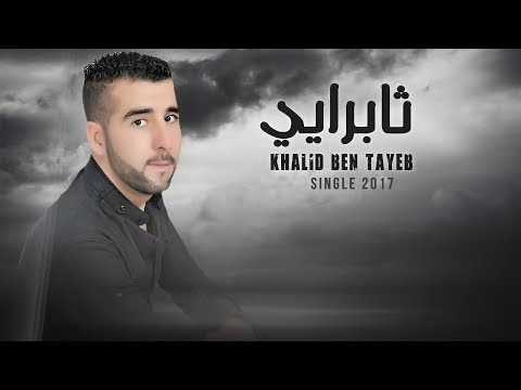 Khalid Ben Tayeb - Thabrayi | Rif Music