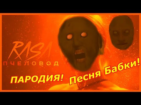 RASA - ПЧЕЛОВОД ПАРОДИЯ! Клип про Гренни! Песня Бабки ВЕРСИЯ 2!