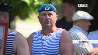 В Приднестровье отметили день ВДВ