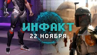 Инфакт от 22.11.2017 [игровые новости] – Overwatch, Disney против Battlefront 2, Neverwinter Nights…