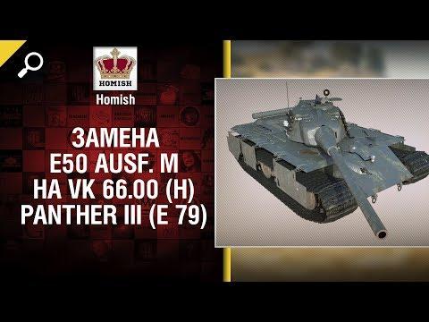 Замена E50 Ausf. M на VK 66.00 (H) Panther III (E 79) - Будь готов! - от Homish [World Of Tanks]