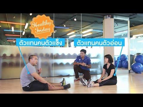 Healthy Friday [by Mahidol] เสริมสร้างความอ่อนตัว (Flexibility) (2/2) ลดบาดเจ็บ