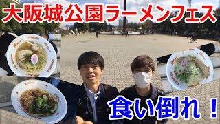 【今回の動画の説明】 大阪城公園で開催中のラーメンフェスへ行ってきた...