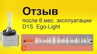 D1S отзывы после 6 мес. эксплуатации ламп Egolight