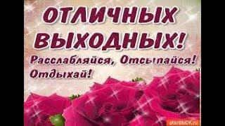Пожелание чудесных выходных !!!