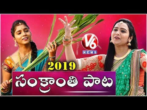 Sankranthi Special Song 2019 | V6 News