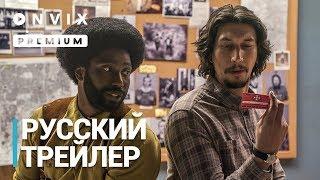 Черный клановец | Русский трейлер | Фильм [2018]