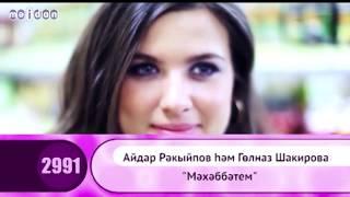 """Айдар Ракипов и Гульназ Шакирова  - """"Мәхәббәтем"""" (Official Video)"""