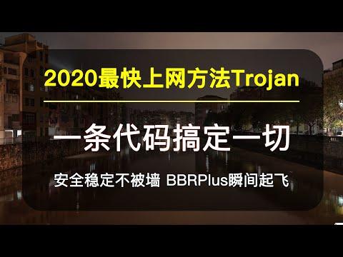 (VPS基础)2020年最新Trojan一键安装,伪装网站流量加密,Windows/Android/IOS客户端,长期稳定不被墙,秒开8K (全程一条代码超级简单教程)