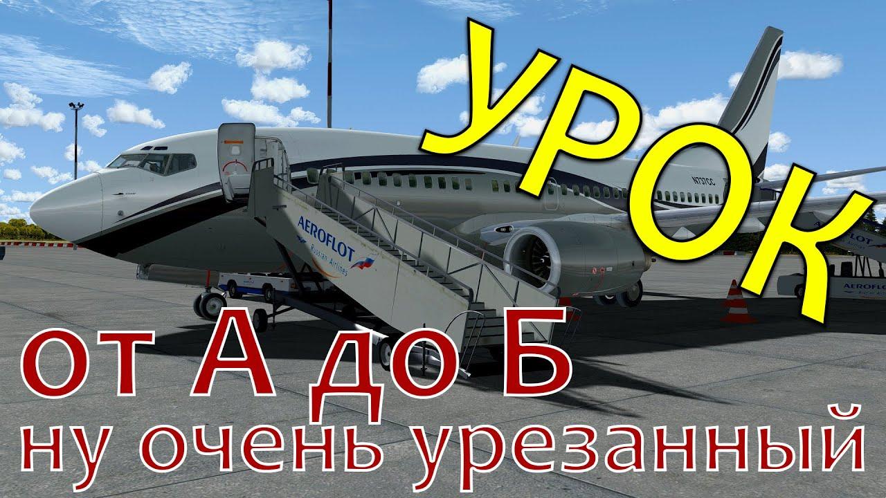 Урок полета для начинающих на самолете Boeing 737 PMDG