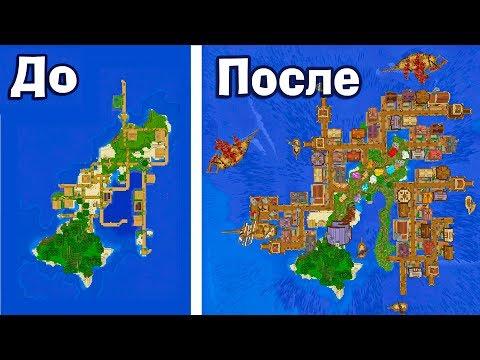 Улучшаем деревню на острове в Майнкрафт! #2 - Версия 1.14