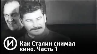 Как Сталин снимал кино. Часть 1 | Телеканал